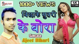 HITS बिछाके सुतरीके बोरा    Bichhake Sutri Ke Bora    Ajit Bihari    Popular Bhojpuri Song