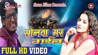 आ गया 2018 का सबसे बड़ा HD Video Song सोनवा मर गईल - Sonwa Mar Gayil - Rajeev Kumar Ranjan new song