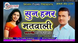 सुपर हिट पॉपुलर सॉन्ग    Sun Hamar Matwali    Goutam Kumar Jha    Bhojpuri Song 2018