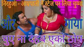 #Dinesh Lal Nirahua and #Amrapali Dubey# स्टेज पर काट लिया गाल में दाँती और किया #Hot Kiss#