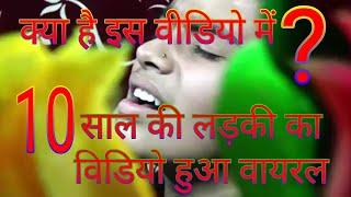 #10 साल की इस बच्ची ने क्या गाया #बाॅलीबुड-भोजपुरी के सभी सिंगर हो गए हैरान #जरूर देखें इस विडियो को