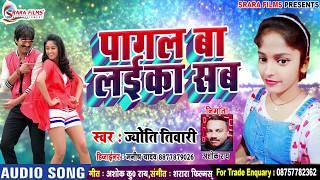 #Hot Bhojpri Song #पागल बा लइका सब यू पी बिहार के - Pagal Ba Laika Sab UP Bihar Ke #JyotiTiwari