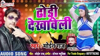 #SuperHit Bhojpri Song #पतवा बहारे #छौड़ी - Patwa Bahare #Chaudi #MoinRaj