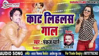 #तीन बजे भोरहरिया में #काट लिहलस गाल #Teen Baje Bhorhariya Men #सुपर हिट भोजपुरी साँग #PankajPyare
