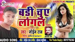 #Latest Hot Song #चुए लागल चुए लागल - Chuye Lagal Chuye Lagal #Moin Raj