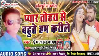 #प्यार तोहरा से बहुते हम करीले - Pyar Tohra Se Bahute Hum Karile #Super Hit Song #Prem Lal Yadav