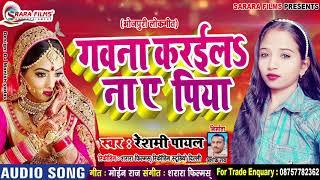 #गवना कराई ल ना - Gawana Karai La Na #Super Hit Love Song #Reshmi Payal