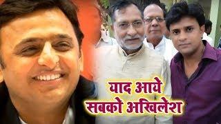 Yad Aaye Sabko Akhilesh   याद आये सबको अखिलेश   दिल को छू गया रवि रांझा का ये गीत   जरूर सुनिये !!