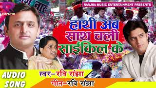 #Viral_Song - हाथी अब साथ चली साइकिल के - Ravi Ranjha - #Haathi_Chali-Cycle_Ke_Saath - New Songs
