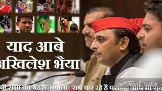याद आये सबको अखिलेश   Yad Aaye Sabko Akhilesh Yadav   Samajwadi Song   Ravi Ranjha   YouTube 360p