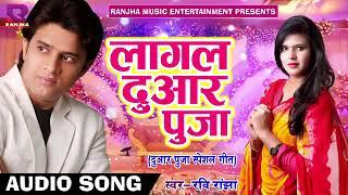 लागल दुआर पुजा   Ravi Ranjha { दुआर पुजा स्पेशल गीत } Latest Bhojpuri Super Hit Song 2018   YouTube