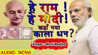 सुपरहिट गीत  2018   हे राम ! हे मोदी ! कहा गया काला धन   He Ram ! He Modi ! Ft  Ravi Ranjha   YouTub