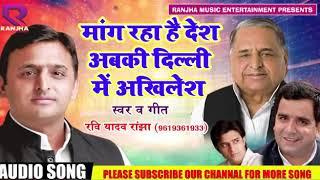 अबकी दिल्ली में अखिलेश Abki dilli me Akhilesh Samajwadi Song Ravi Ranjha2019