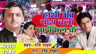 रवि रांझा का धमाकेदार सपा + बसपा गठबंधन गीत Sapa basapa gadbandhan song hathi ab sth chali sycle se