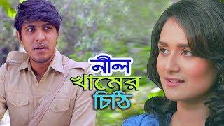Nil Khamer Chithi   নীল খামের চিঠি   Bangla Natok 2018   Tawsif Mahbub & Nadia