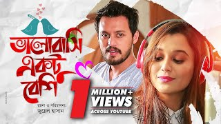 Bhalobashi Ektu Beshi | ভালোবাসি একটু বেশি | Ft Irfan Sajjad & Sabila Nur | Juel Hasan