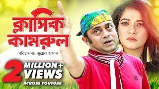 Classic kamrul | ক্লাসিক কামরুল | Bangla Natok 2018 | Ft Akhomo Hasan &  Anny video - id 361c979b7a35cd - Veblr Mobile