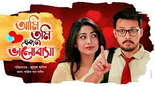 Ami Tumi Ebong Bhalobasha | আমি তুমি এবং ভালোবাসা | Irfan Sajjad & Peya Bipasha | Juel Hasan