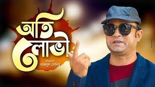 Oti Lovi | অতি লোভী | Bangla Natok 2019 | Ft Akhomo Hasan & Sanzida Tonni