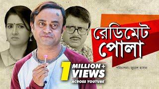 Redimate Pola | রেডিমেট পোলা | Bangla Natok 2019 | Akhomo Hasan & Rikta | Juel Hasan