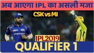 IPL 2019 Qualifier1: Mumbai Indians take on Chennai Super Kings, Match Preview    #INDIAVOICE