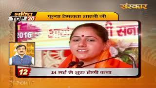 Bhakti Top 20 || 8 May 2019 || Dharm And Adhyatma News || Sanskar