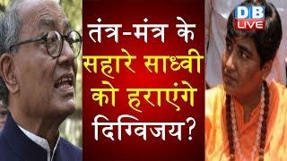 तंत्र-मंत्र के सहारे साध्वी को हराएंगे Digvijaya Singh ? Loksabha Election 2019 | #DBLIVE