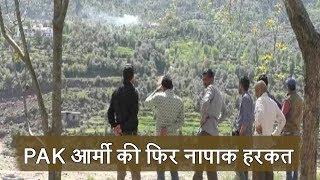 मनकोट-कृष्णा घाटी में दूसरे दिन भी Pakistan Army ने की गुस्ताखी, रिहायशी इलाके में दागे mortar