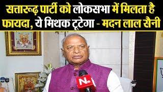 राजस्थान के भाजपा प्रदेशाध्यक्ष सैनी का दावा, इस बार राजस्थान में मिथक टूटेगा ।
