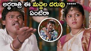 అర్ధరాత్రి ఈ మద్దెల దరువు ***** ఏంటిరా - Latest Telugu Movie Scenes