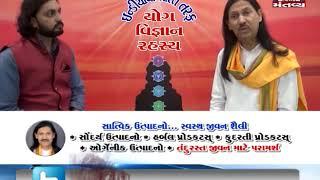 Yog Vignan Rahasya: બહારનું આહાર લેવું જોઈએ કે નહિ? (03/05/2019) - Mantavya News