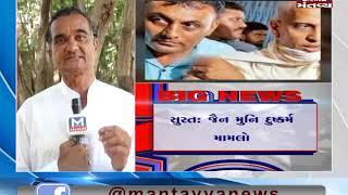 Surat: જૈન મુનિ દુષ્કર્મ કેસમાં આગામી તરીક 14 મે - Mantavya News