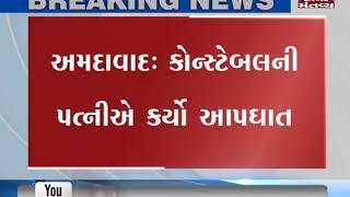 Ahmedabad: કોન્સ્ટેબલની પત્નીએ કર્યો આપઘાત - Mantavya News