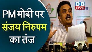 PM मोदी पर Sanjay Nirupam का तंज | औरंगजेब से की पीएम मोदी की तुलना |#DBLIVE