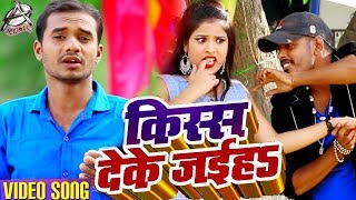 HD VIDEO  Love Song 2019 - Niraj Sharma - किस्स देके जईह - KISS Deke Jaiha - Bhojpuri Songs