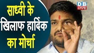 sadhvi pragya thakur के खिलाफ Hardik Patel का मोर्चा | 'मुझे ही क्यों चुनाव लड़ने से रोका?'