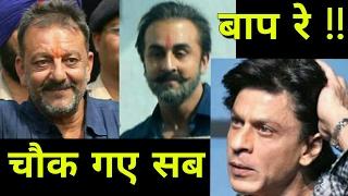 संजय दत्त पे बन रही फिल्म से जुड़ी एक ऐसी खबर आयी जिससे ढंग है पूरा बॉलीवुड