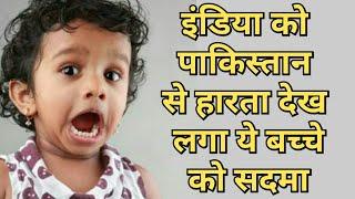 ये बच्चे का वीडियो देख आप इंडिया की हार भूल कर अपनी हंसी नही रोक पाएंगे