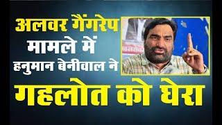 हनुमान बेनिवाल का अलवर गैग रेप मामले पर बड़ा बयान   Hanuman Beniwal Alwar Gangrape case