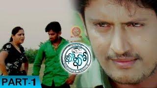 Kho Kho Part 1- Latest Telugu Full Movies - Rajesh, Bhanu Chander