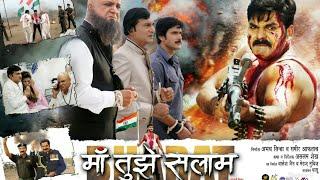जबरदस्त फ़िल्म है माँ तुझे सलाम। PAWAN SINGH । MADHU SHARMA । BHOJPURI FILM