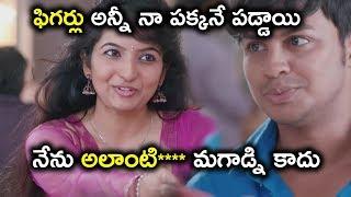 ఫిగర్లు అన్నీ నా పక్కనే పడ్డాయి నేను అలాంటి**** మగాడ్ని కాదు - Latest Telugu Movie Scenes