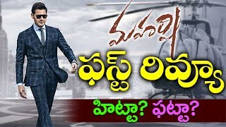Maharshi Movie Review | Mahesh Babu | Maharshi Telugu Movie Review | Top Telugu TV