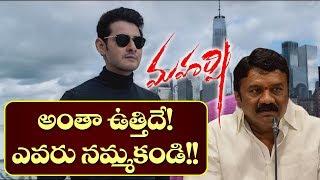 Talasani Srinivas Yadav Reaction on Maharshi Controversy | Mahesh Babu | Top Telugu TV