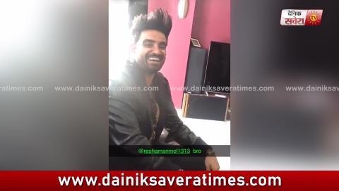 Resham Singh Anmol ਕਰ ਰਹੇ ਨੇ ਨਵੇਂ Song ਦੀ ਤਿਆਰੀ | Sukh  Sanghera ਕਰਨਗੇ Direct | Dainik Savera