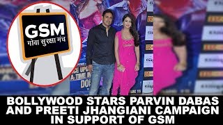 Bollywood Stars Parvin Dabas & Preeti Jhangiani Campaign In Support Of GSM
