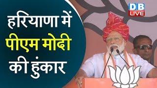 Haryana में PM Modi की हुंकार | कांग्रेस की नीयत और नीति साफ नहीं- PM |PM Modi in haryana
