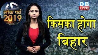 Loksabha Election 2019|किसका होगा Bihar|Nitish Kumar और Tejashwi Yadav की परीक्षा