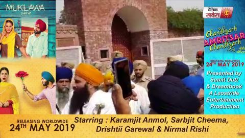 Video- Daduwal और Dhian Singh Mand ने किया बादलों के House का घिराव