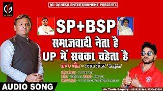 New Samajwadi Song 2019 - समाजवादी नेता है UP में सबका चहेता है - Shyam Shankar - Samajwadi Song